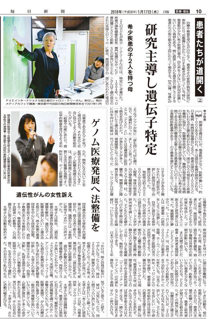 日本来日時の新聞記事